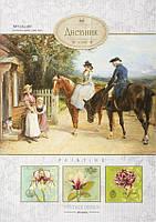 Щоденник шкільний B5 Мандарин інтегральний,48 аркушів,російський дизайн:1486