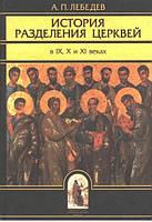История разделения Церквей в IX, X и XI веках. Лебедев А.П
