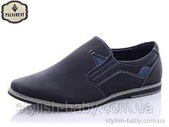 Підліткове взуття оптом. Підліткові шкільні туфлі 2021 бренду Paliament для хлопчиків (рр. з 36 по 41)