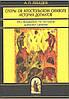 Споры об Апостольском символе. История догматов. Исследования по истории древней Церкви