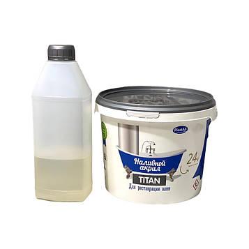 Жидкий акрил для реставрации ванны Пластол Титан (Plastall Titan) 1.5м (AS)