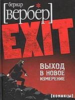 EXIT (+ CD)