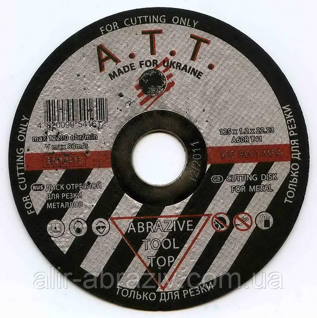 400х3,5х32 диск абразивний для стаціонарних машин