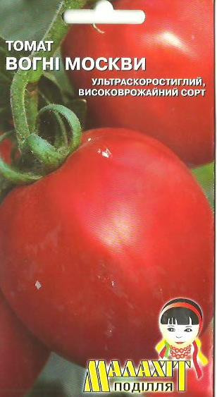 Семена томат Огни Москвы 0.1г Красный (Малахiт Подiлля)