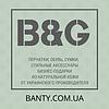 Интернет-магазин BANTY кожаные перчатки, обувь, сумки, аксессуары, бизнес подарки. Сделаны в Украине