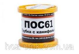 Припій Рязань пос 61 1,0 мм 30см (ET-0005)