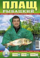 Плащ дощовик рибальське ч / з голову 45мкм