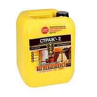 Вогнебіозахист для дерева СТРАЖ-2, пляшка 10 л з червоним барвником