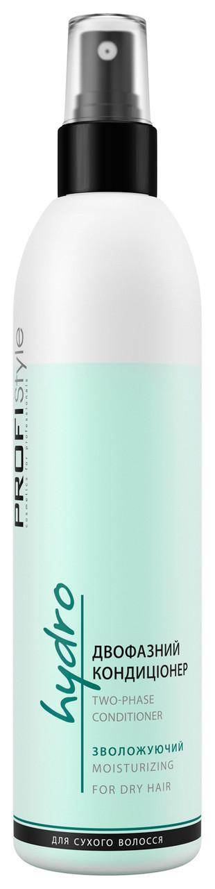 Двофазний кондиціонер для сухого волосся зволожуючий PROFIStyle Hydro 250 мл