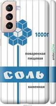 "Чехол на Samsung Galaxy S21 Соль ""4855c-2114-2448"""