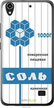 "Чехол на Huawei G620S Соль ""4855u-328-2448"""