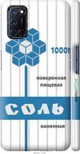 "Чехол на Oppo A52 Соль ""4855c-1930-2448"""