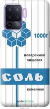 "Чохол на Oppo A94 Сіль ""4855u-2287-2448"""