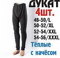 Мужские штаны-кальсоны с начёсом ДУКАТ термо   L, XL, XXL, XXXL МТ-17