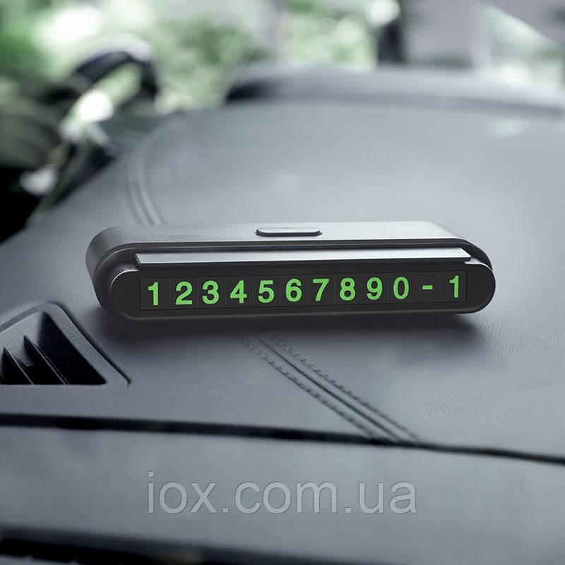 """Автомобильная визитка с номером телефона на панель HOCO """"CPH19 One-click"""""""
