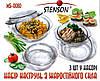 Набор посуды из термостекла Stenson MS-0080