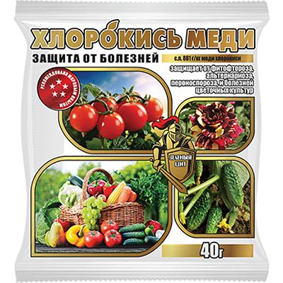 """Фунгицид Зеленый щит """"Хлорокись меди"""" (40 г) от Agromaxi (оригинал)"""