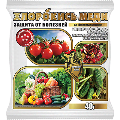 "Фунгицид Зеленый щит ""Хлорокись меди"" (40 г) от Agromaxi (оригинал), фото 2"