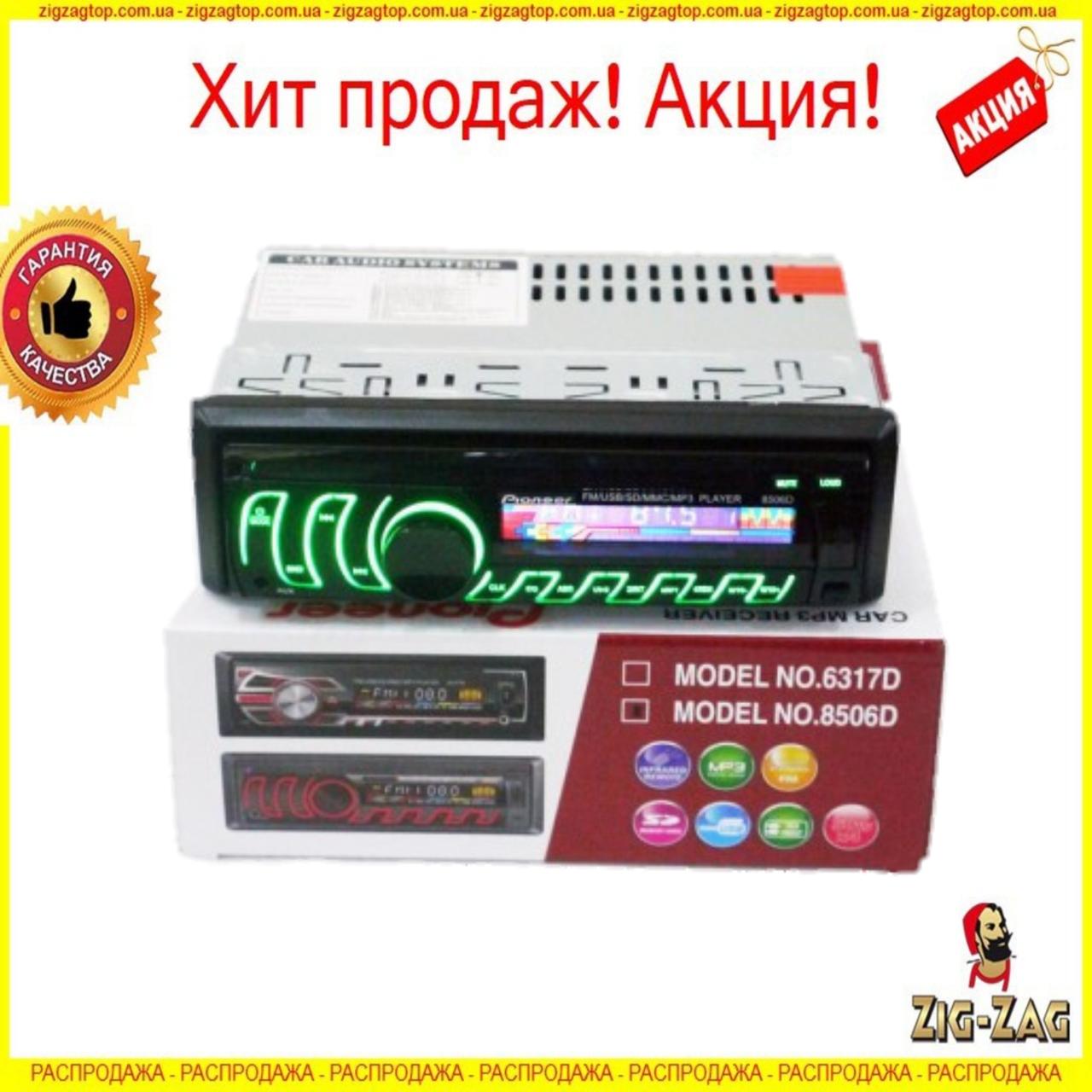 Автомагнітола 1DIN Pioneer MP3-8506 з Пультом магнітола Піонер мп3 в Машину авто MP3+FM+2xUSB+SD+AUX Блютуз