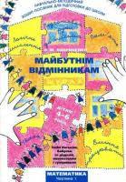 Лавриненко О. Майбутнім відмінникам. Математика ч.1