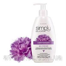 Пом'якшувальний очищувальний засіб для жіночої інтимної гігієни. Без ароматизаторів, 300 мл Avon Simply Delicate