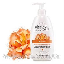 Очищувальний засіб для жіночої інтимної гігієни з молочною кислотою «Active», 300 мл Avon Simply Delicate