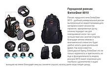 Универсальный Рюкзак SwissGear Men Bag, фото 3