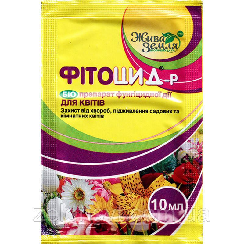 """Фунгіцид """"Фітоцид-р"""" для квітів (10 мл) від БТУ-Центр"""