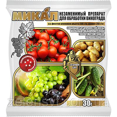 """Фунгіцид Зелений щит """"Мікал-М"""" для винограду, томатів, цибулі, картоплі (30 р) від Agromaxi (оригінал)"""