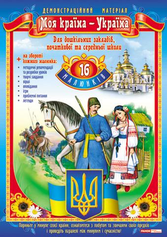 Світогляд Моя країна Україна 16 малюнків 1048 13107118У
