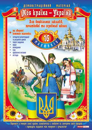 Світогляд Моя країна Україна 16 малюнків 1048 13107118У, фото 2