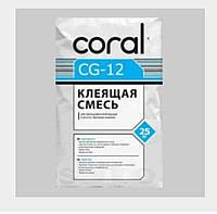Coral CG - 12