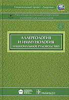 Хаитов Р.М., Ильина Н.И. Аллергология и иммунология + CD. Национальное руководство