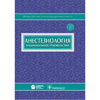 Бунятяна А.А., Мизикова В.М. Анестезиология+CD. Национальное руководство