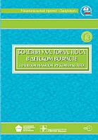 Под ред. Богомильского М.Р., Чистяковой В.Р., Болезни уха, горла, носа в детском возрасте + CD. Национальное р