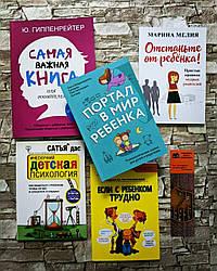"""Набір Топ 5 книжок по розвитку і вихованню дітей """"найважливіша книга для батьків"""", """"Дитяча психологія"""" та ін."""