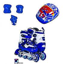 + ПОДАРОК Комплект детских роликов Синего цвета с защитой и шлемом Scale Sport.  Размеры 29-33, 34-38