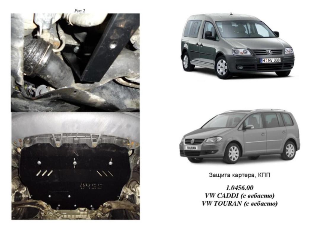Захист двигуна Volkswagen Touran WeBasto - 2003-2010 - 1,6 D, 1,9 D, 2,0 TDI електропідсилювач - двигун,