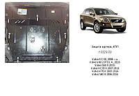 Защита двигателя Volvo S60 2 - 2010-2018 - 2,0TDI, 2,4TDI, 2,5T - двигатель, КПП, радиатор - Сталь + Краска, фото 1