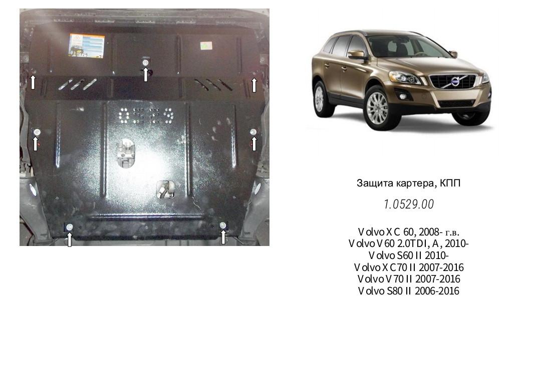 Защита двигателя Volvo S60 2 - 2010-2018 - 2,0TDI, 2,4TDI, 2,5T - двигатель, КПП, радиатор - Сталь + Краска