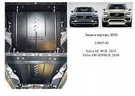Защита двигателя Volvo V90 - 2015- - 2,0TDI - двигатель, КПП, радиатор - Сталь + Краска