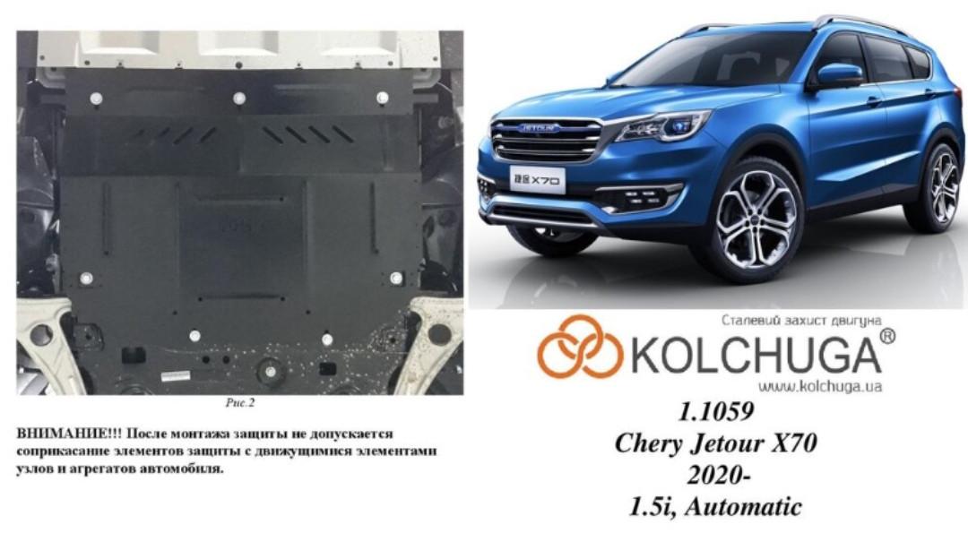 Защита двигателя Chery Jetour X70 - 2020- - 1,5і МКПП - двигатель, КПП - Сталь + Краска