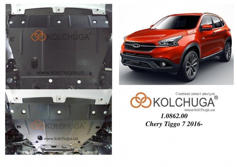 Захист двигуна Chery Tiggo 8 - 2018- - все - двигун, КПП, радіатор - Сталь + Фарба