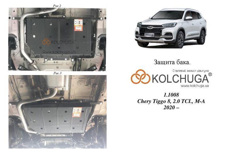 Захист двигуна Chery Tiggo 8 - 2018- - все - паливний бак - Сталь + Фарба
