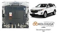 Захист двигуна Chevrolet Equinox 3 - 2017- - 1,5 i 4х4, двигун, КПП - Сталь + Фарба