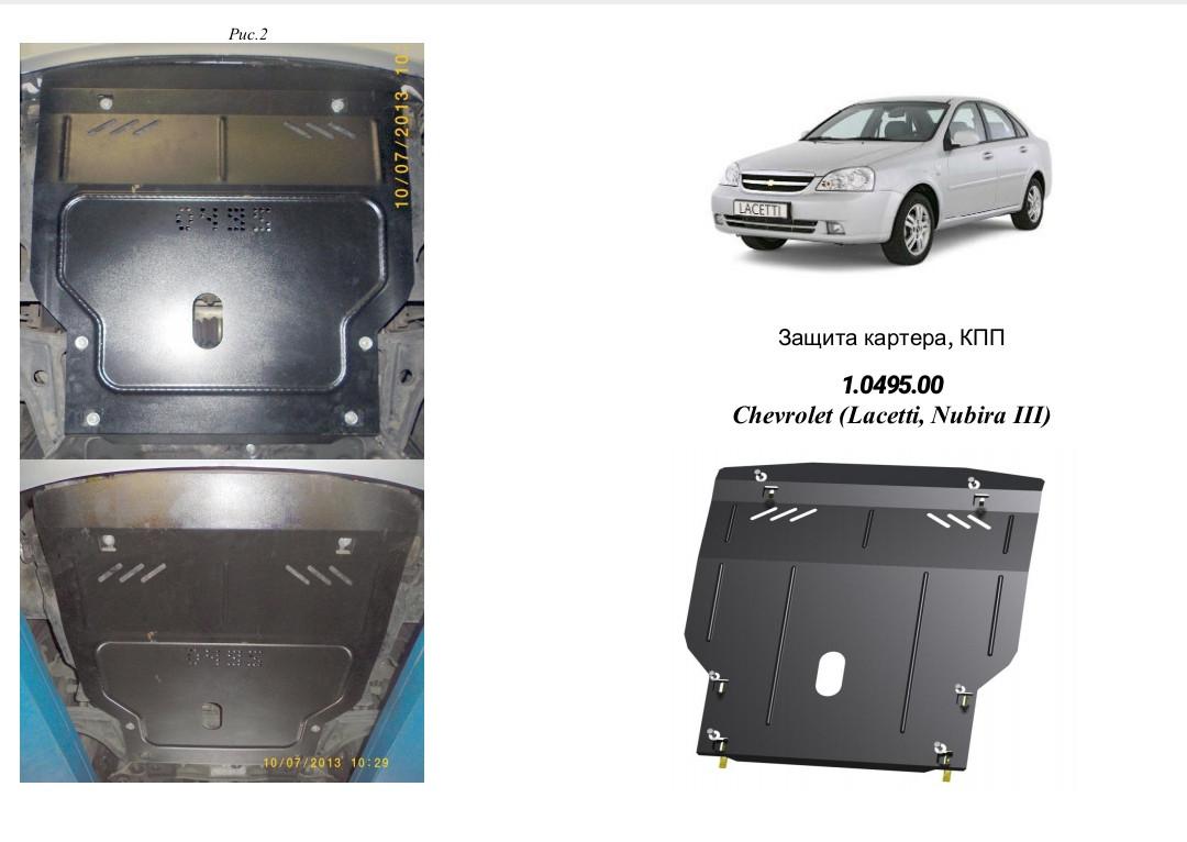Захист двигуна Chevrolet Lacetti (Nubira) - 2002 - все - двигун, КПП, радіатор - Сталь + Фарба