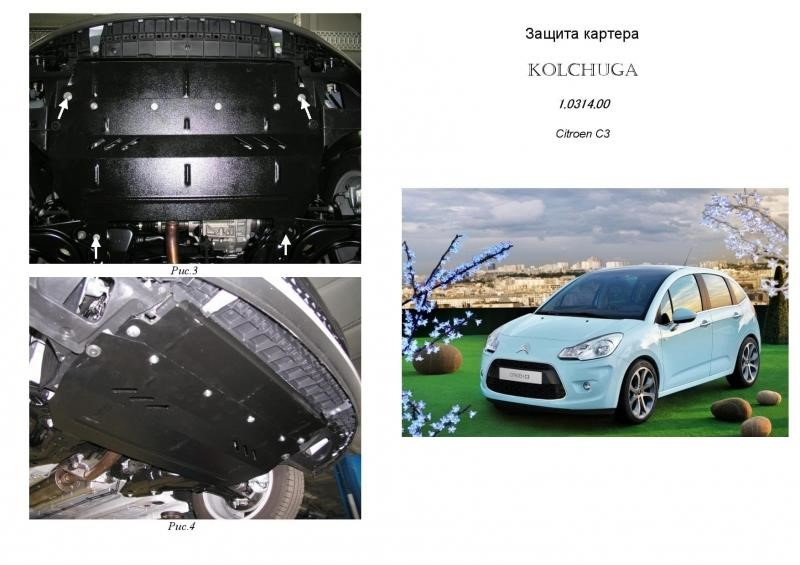 Защита двигателя Citroen C3 1 - 2009-2016 - 1.6 ЕР6 - двигатель, КПП, радиатор - Сталь + Краска
