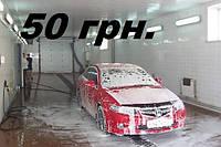 avtomojka_50.jpg