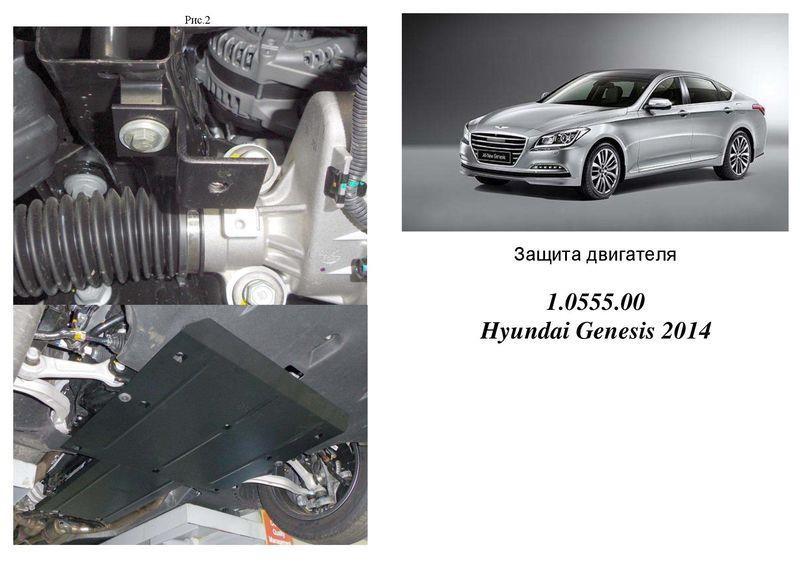 Защита двигателя Hyundai Genesis - 2014-2017 - 3,8 - двигатель, КПП - Сталь + Краска