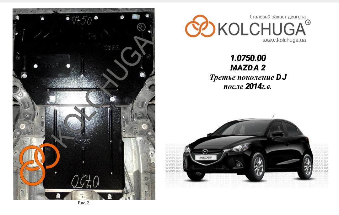 Захист двигуна Mazda 2 (3-тє покоління) - 2014- - 1,5 - двигун, КПП, радіатор - Сталь + Фарба